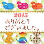 2015年もありがとうございました!