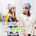 医療用帽子CieL
